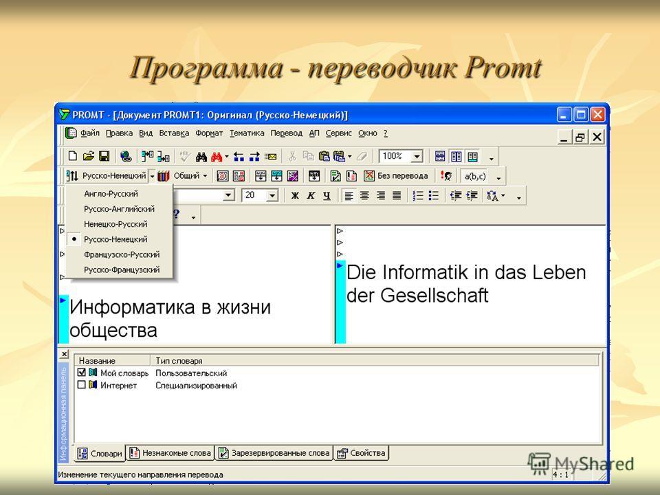 Программа - переводчик Promt Программа - переводчик Promt