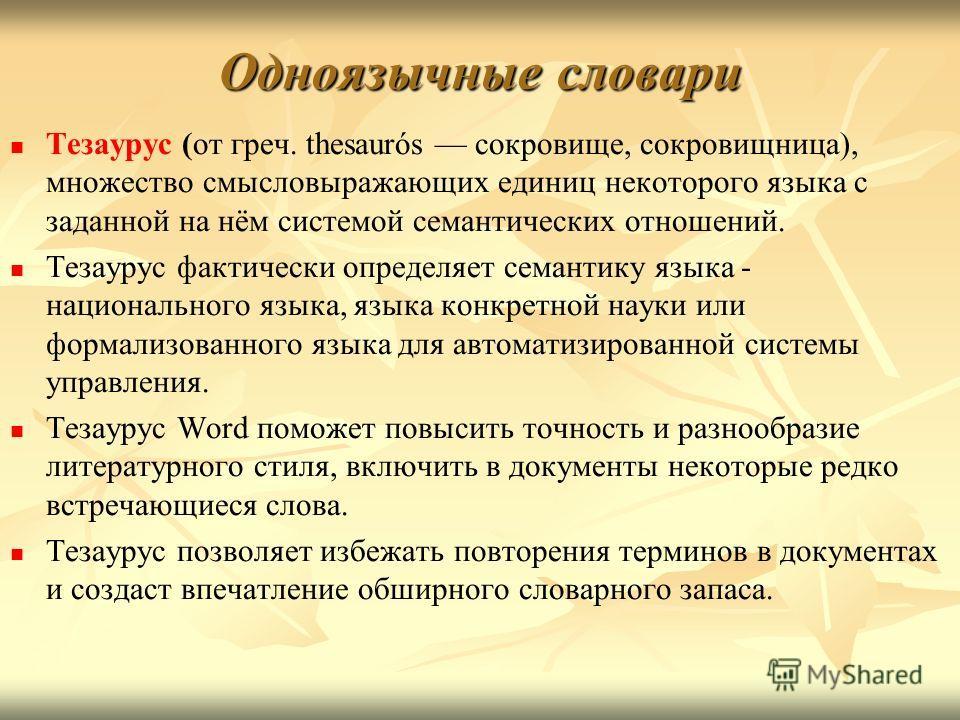 Одноязычные словари Тезаурус (от греч. thesaurós сокровище, сокровищница), множество смысловыражающих единиц некоторого языка с заданной на нём системой семантических отношений. Тезаурус фактически определяет семантику языка - национального языка, яз