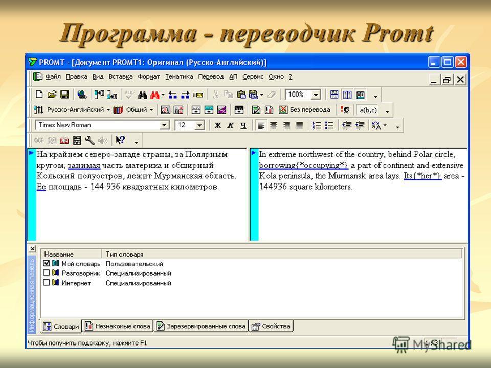 Программа - переводчик Promt