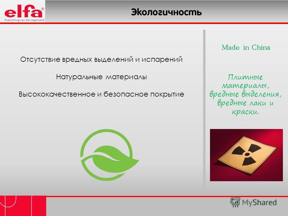 Экологичность Плитные материалы, вредные выделения, вредные лаки и краски. Отсутствие вредных выделений и испарений Натуральные материалы Высококачественное и безопасное покрытие Made in China