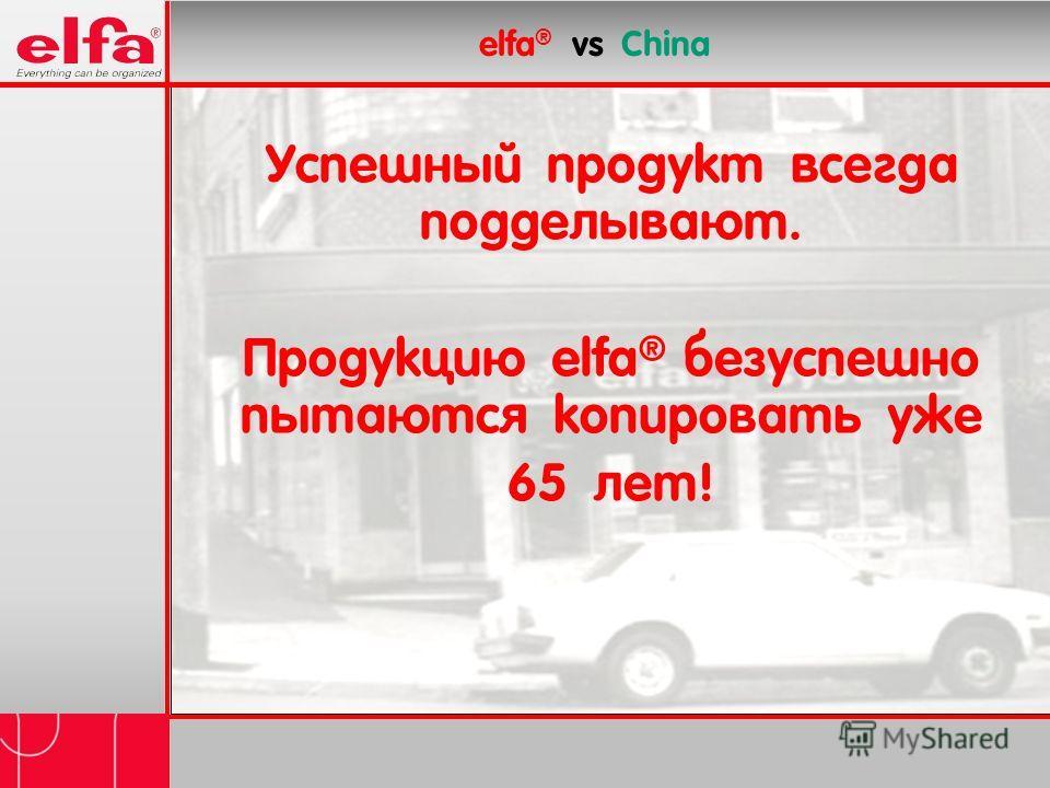 elfa ® vs China Успешный продукт всегда подделывают. Продукцию elfa ® безуспешно пытаются копировать уже 65 лет!