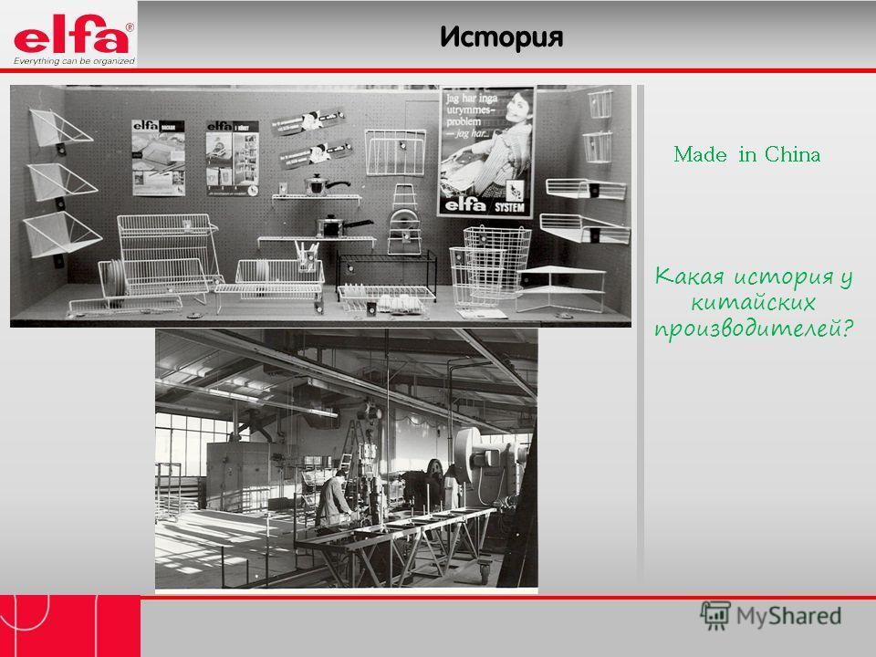 История Какая история у китайских производителей? Made in China