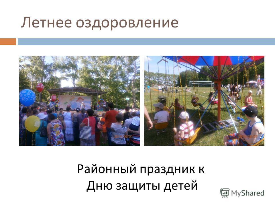 Летнее оздоровление Районный праздник к Дню защиты детей