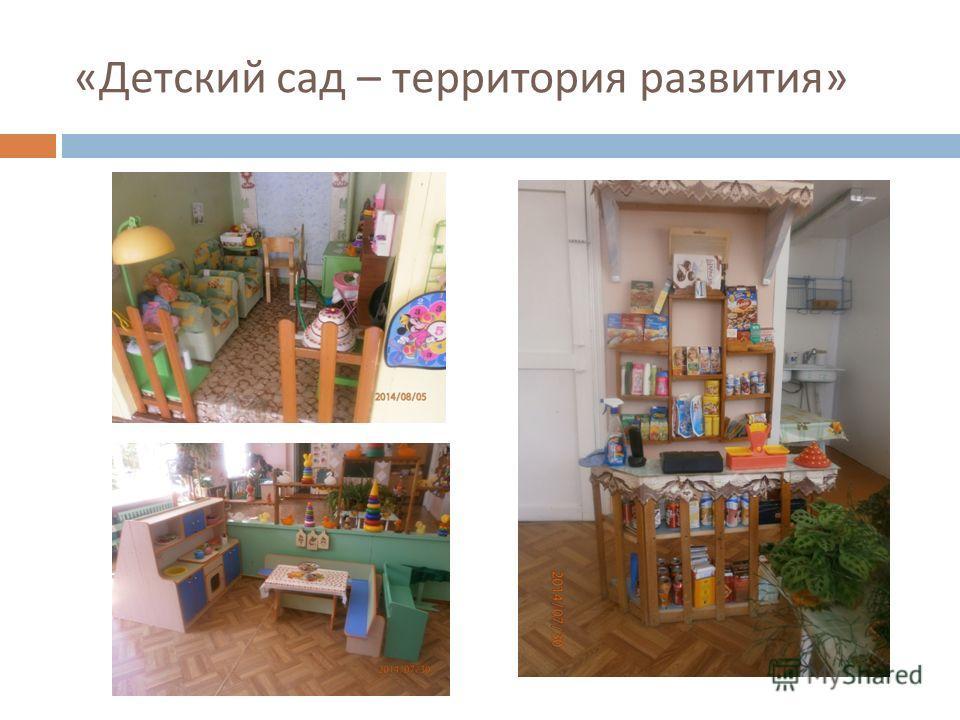 « Детский сад – территория развития »