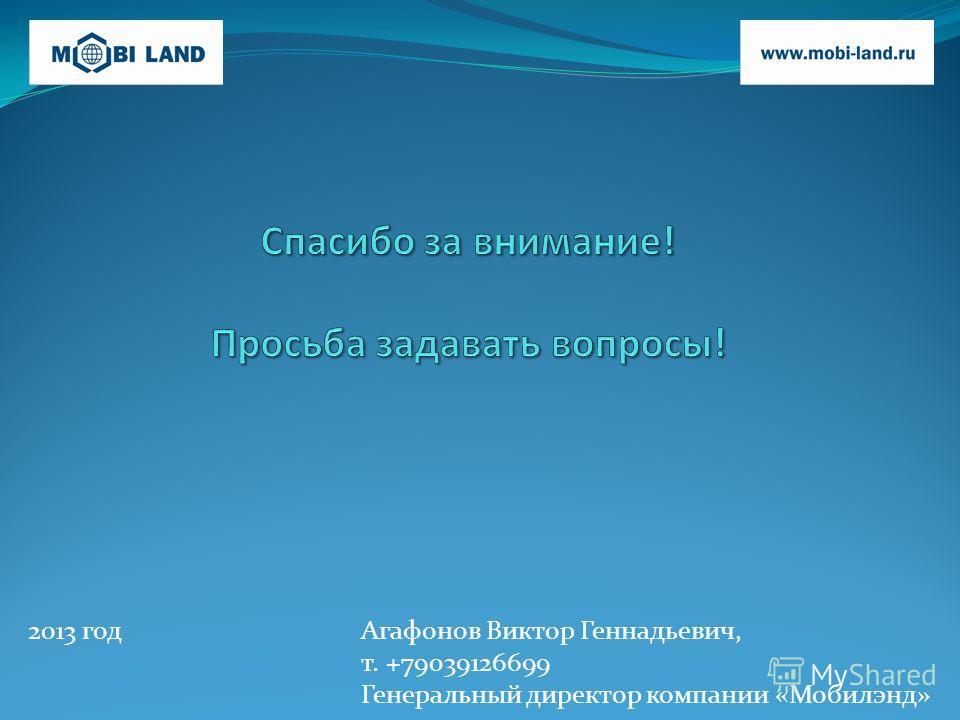 Агафонов Виктор Геннадьевич, т. +79039126699 Генеральный директор компании «Мобилэнд» 2013 год