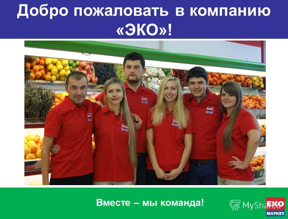 Добро пожаловать в компанию «ЭКО»! Вместе – мы команда!