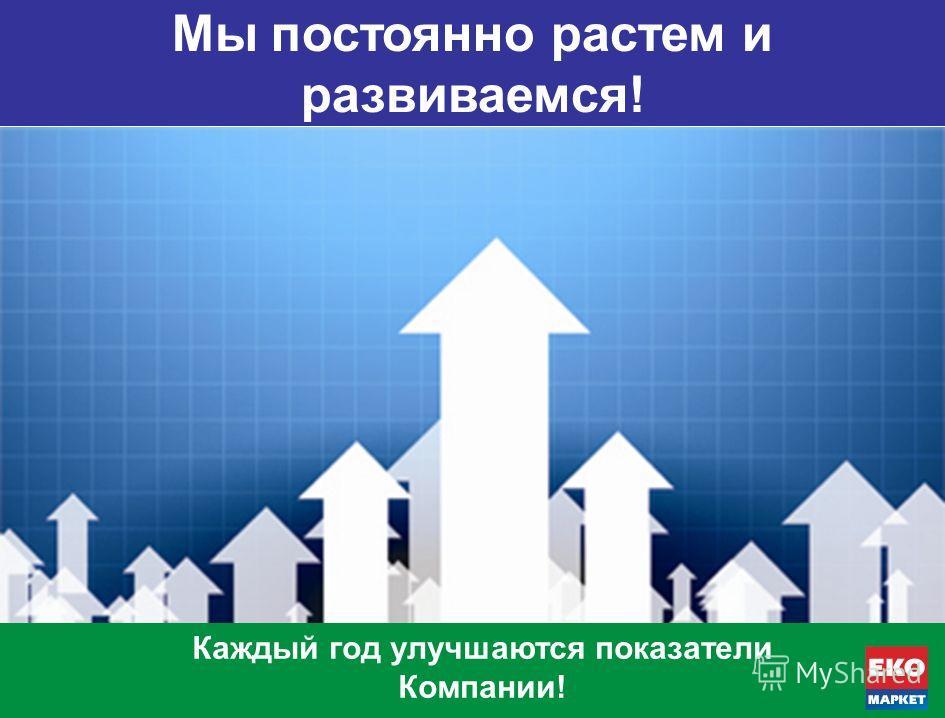 Каждый год улучшаются показатели Компании! Мы постоянно растем и развиваемся!