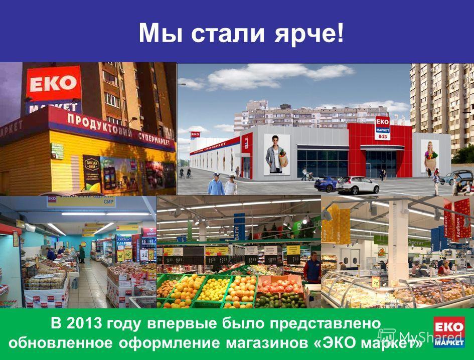Мы стали ярче! В 2013 году впервые было представлено обновленное оформление магазинов «ЭКО маркет»