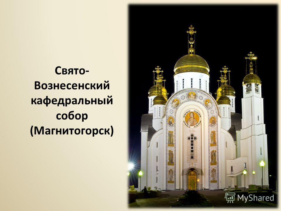 Свято- Вознесенский кафедральный собор (Магнитогорск)
