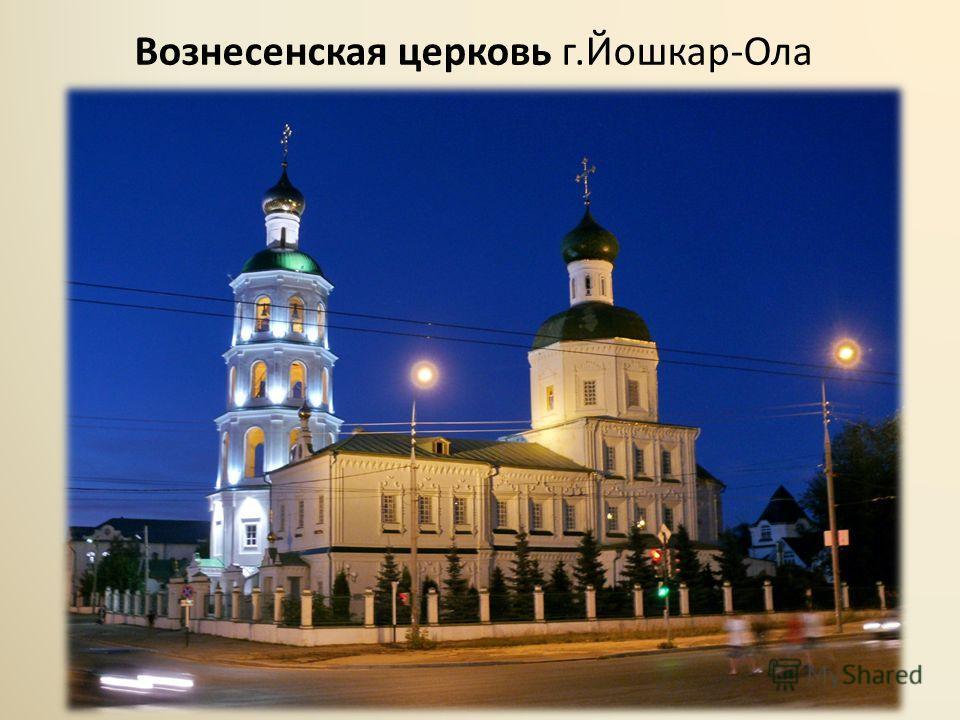 Вознесенская церковь г.Йошкар-Ола