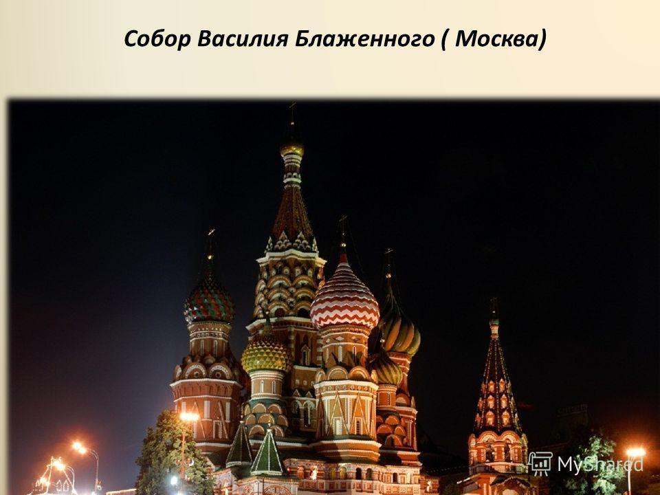 Собор Василия Блаженного ( Москва)