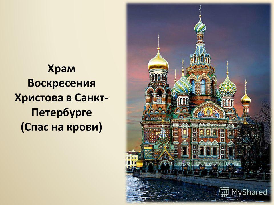 Храм Воскресения Христова в Санкт- Петербурге (Спас на крови)