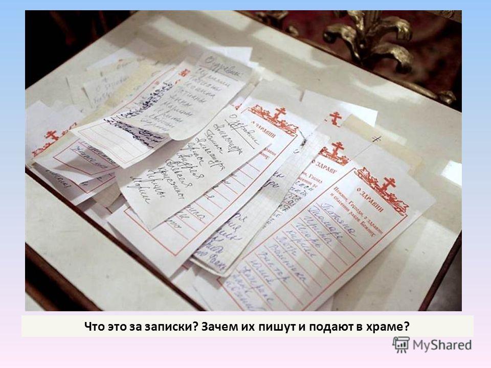 Что это за записки? Зачем их пишут и подают в храме?