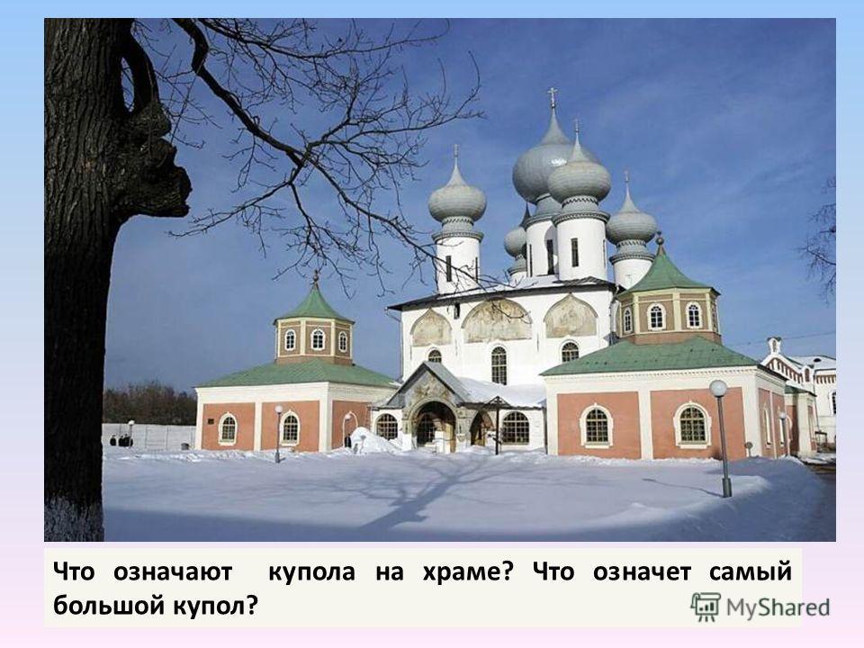 Что означают купола на храме? Что означает самый большой купол?