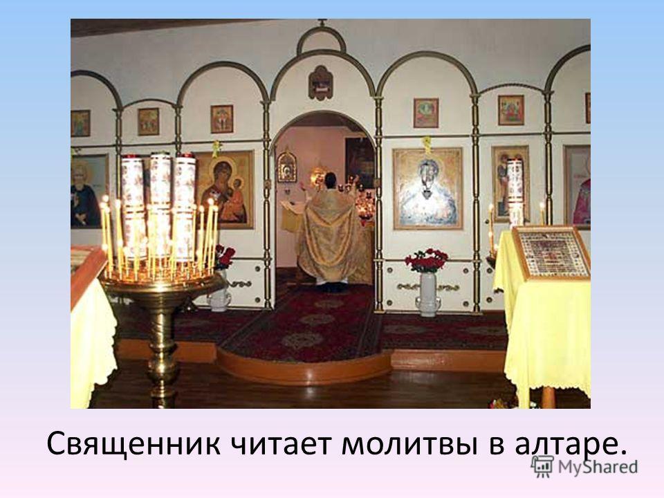 Священник читает молитвы в алтаре.