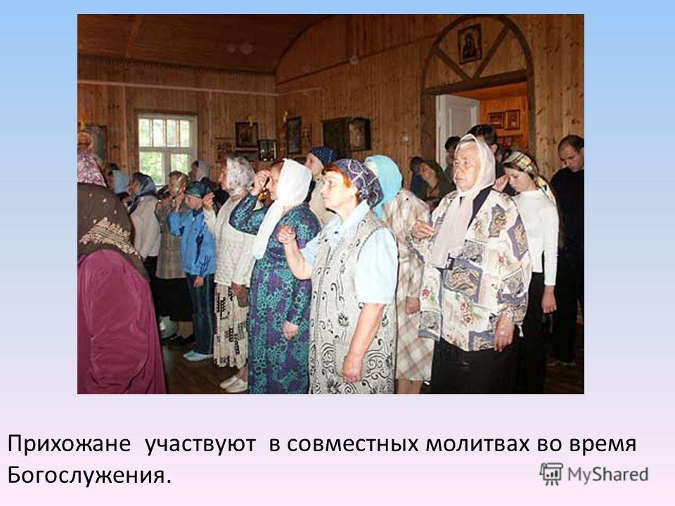 Прихожане участвуют в совместных молитвах во время Богослужения.
