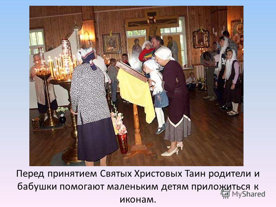 Перед принятием Святых Христовых Таин родители и бабушки помогают маленьким детям приложиться к иконам.
