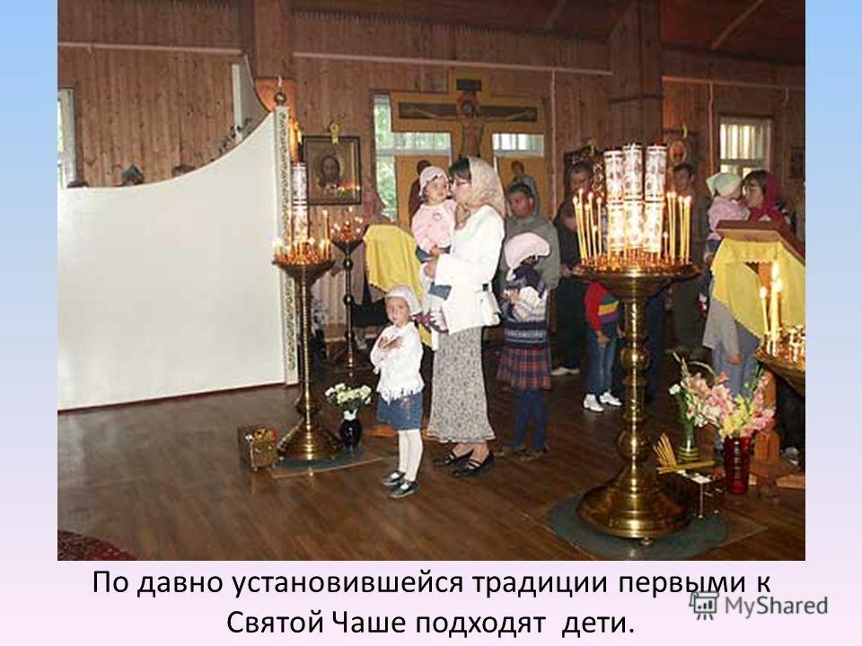 По давно установившейся традиции первыми к Святой Чаше подходят дети.