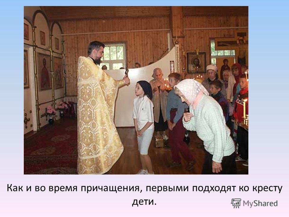 Как и во время причащения, первыми подходят ко кресту дети.