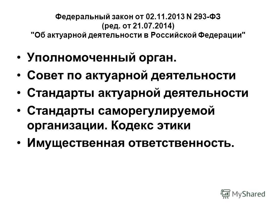 Федеральный закон от 02.11.2013 N 293-ФЗ (ред. от 21.07.2014)