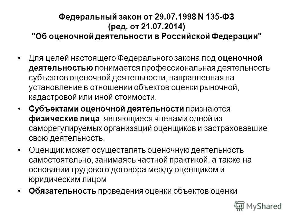 Федеральный закон от 29.07.1998 N 135-ФЗ (ред. от 21.07.2014)