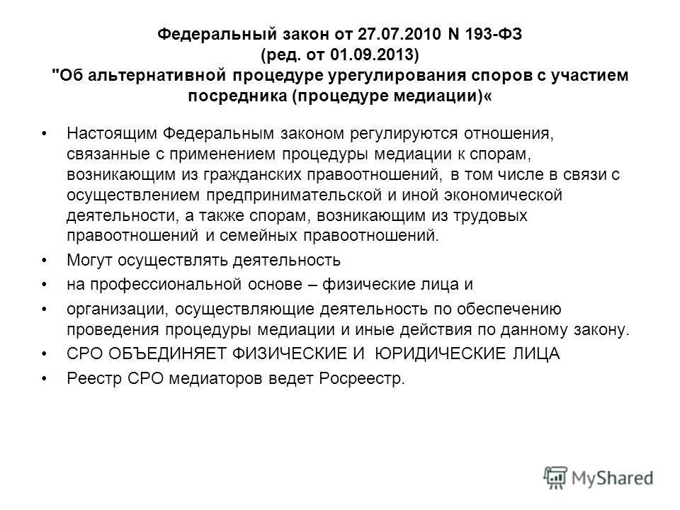 Федеральный закон от 27.07.2010 N 193-ФЗ (ред. от 01.09.2013)