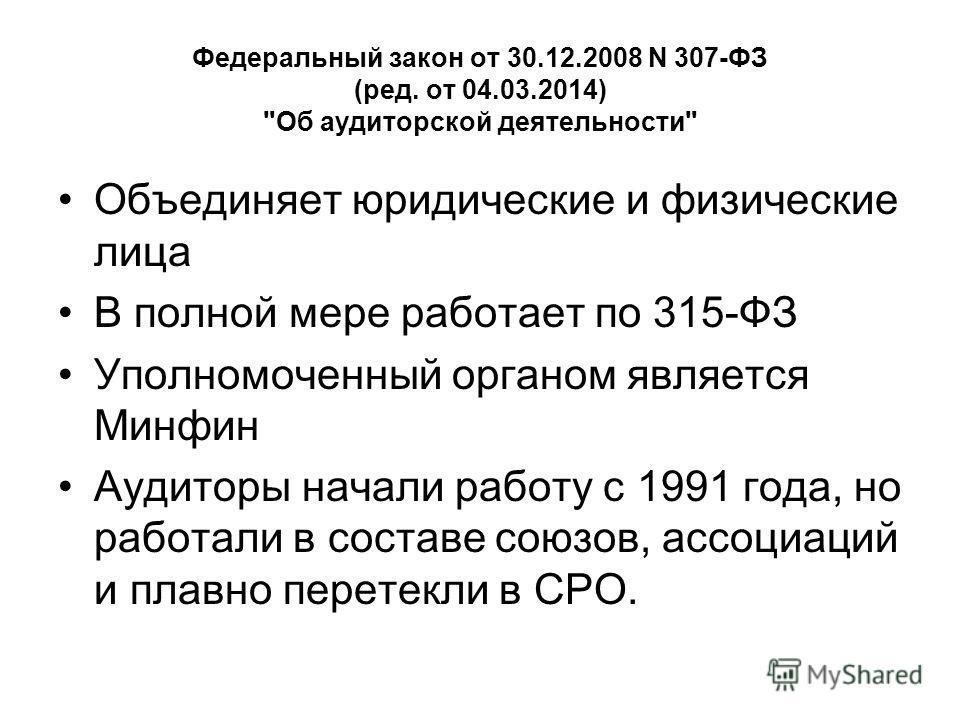 Федеральный закон от 30.12.2008 N 307-ФЗ (ред. от 04.03.2014)