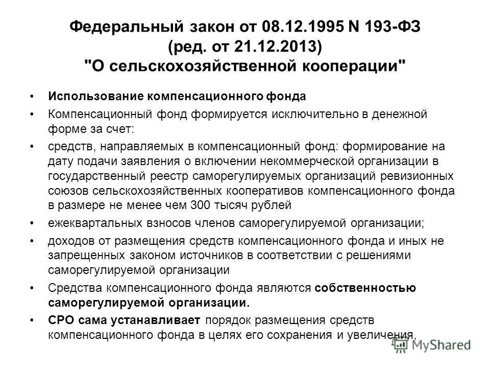 Федеральный закон от 08.12.1995 N 193-ФЗ (ред. от 21.12.2013)