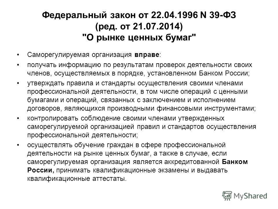 Федеральный закон от 22.04.1996 N 39-ФЗ (ред. от 21.07.2014)