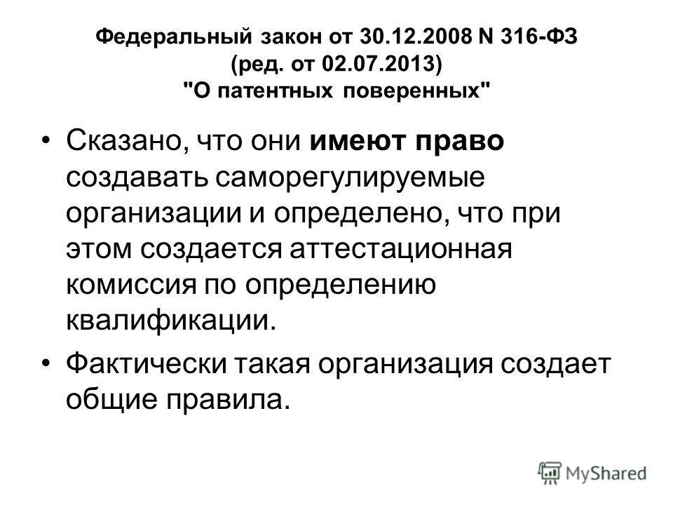 Федеральный закон от 30.12.2008 N 316-ФЗ (ред. от 02.07.2013)