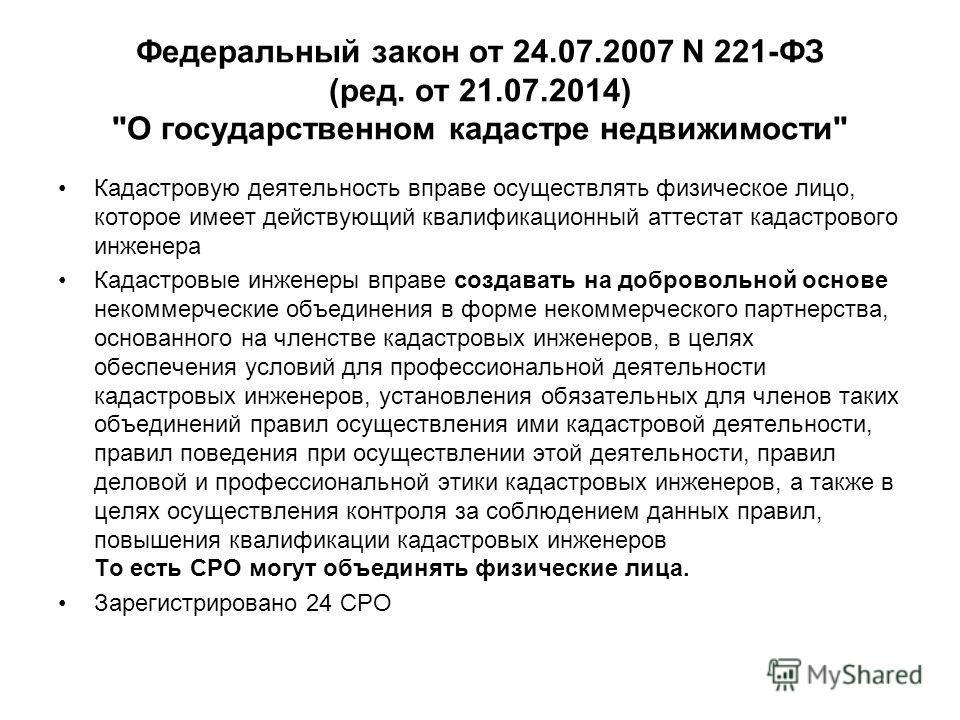 Федеральный закон от 24.07.2007 N 221-ФЗ (ред. от 21.07.2014)