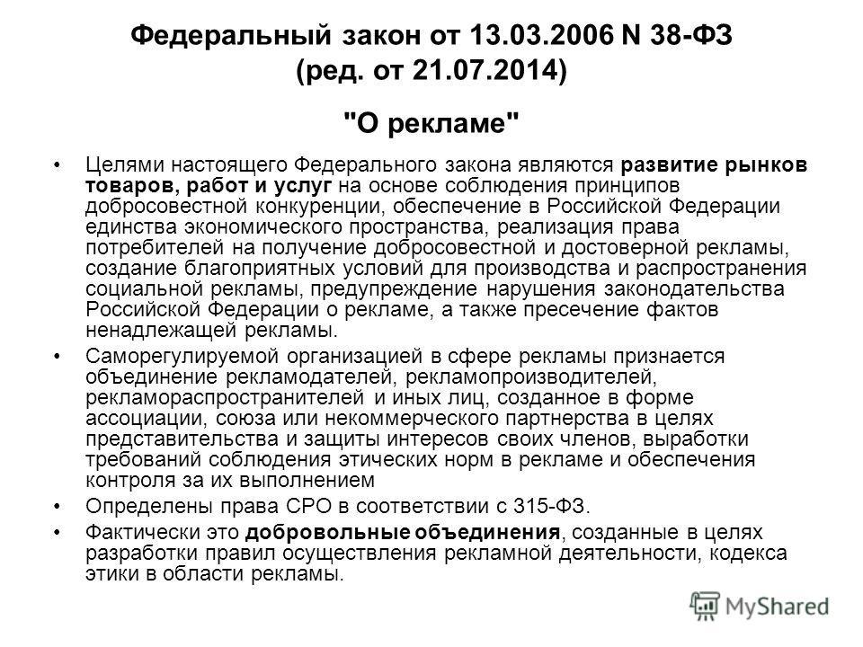 Федеральный закон от 13.03.2006 N 38-ФЗ (ред. от 21.07.2014)