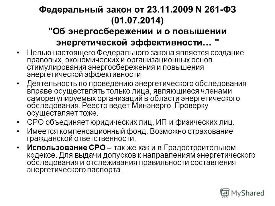 Федеральный закон от 23.11.2009 N 261-ФЗ (01.07.2014)