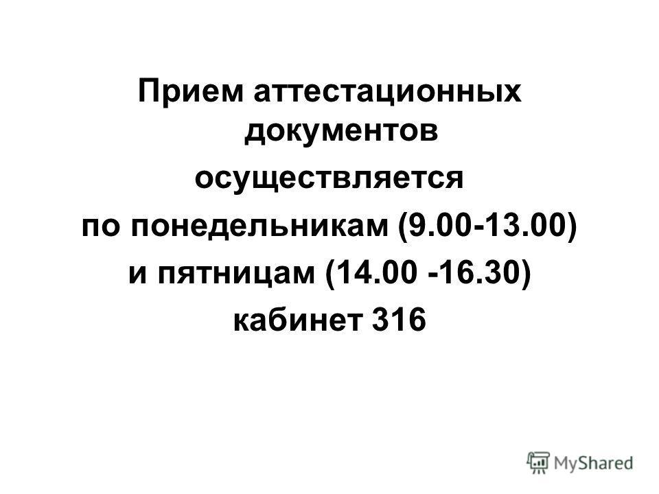 Прием аттестационных документов осуществляется по понедельникам (9.00-13.00) и пятницам (14.00 -16.30) кабинет 316