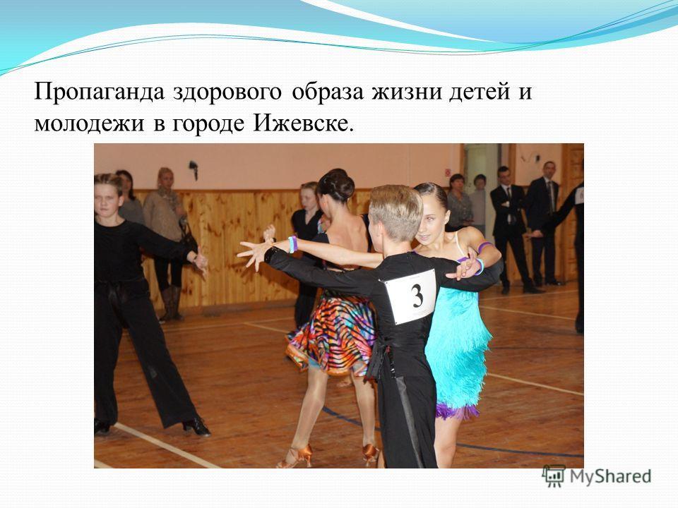 Пропаганда здорового образа жизни детей и молодежи в городе Ижевске.
