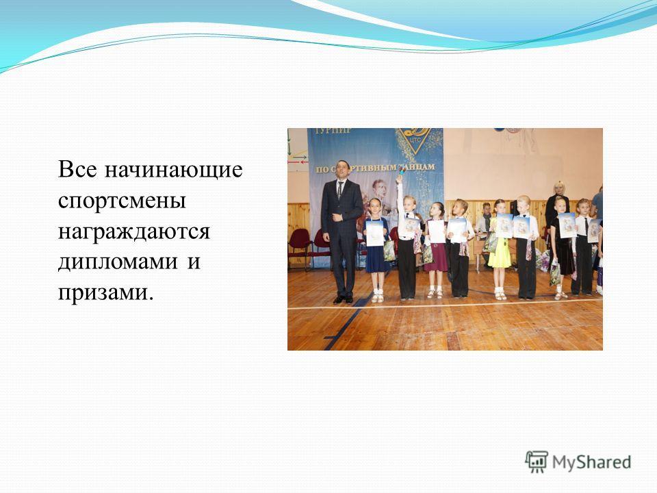 Все начинающие спортсмены награждаются дипломами и призами.