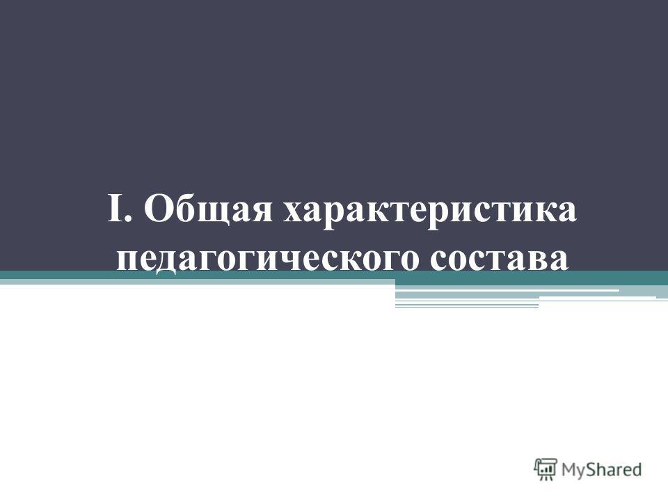 I. Общая характеристика педагогического состава