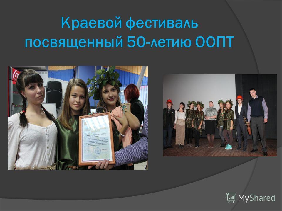 Краевой фестиваль посвященный 50-летию ООПТ
