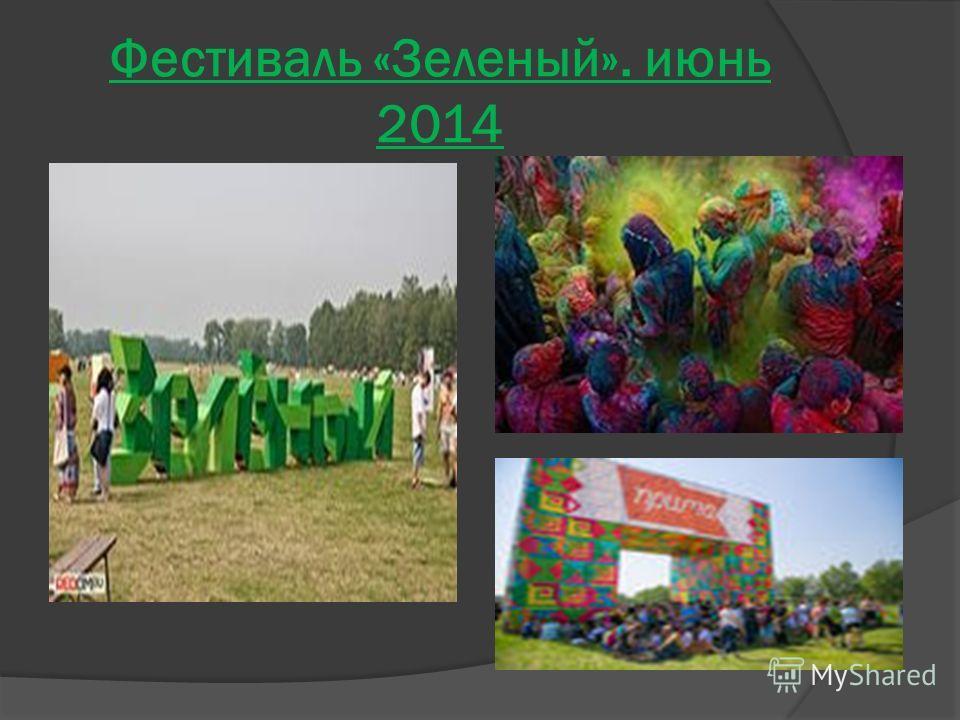 Фестиваль «Зеленый». июнь 2014