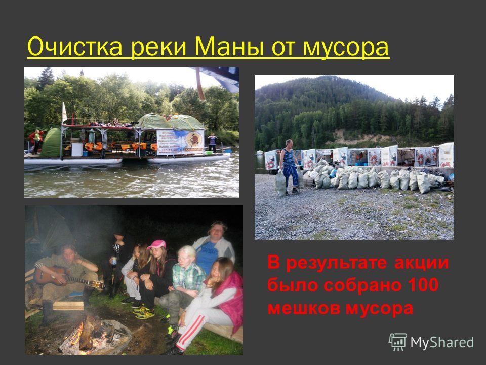 Очистка реки Маны от мусора В результате акции было собрано 100 мешков мусора
