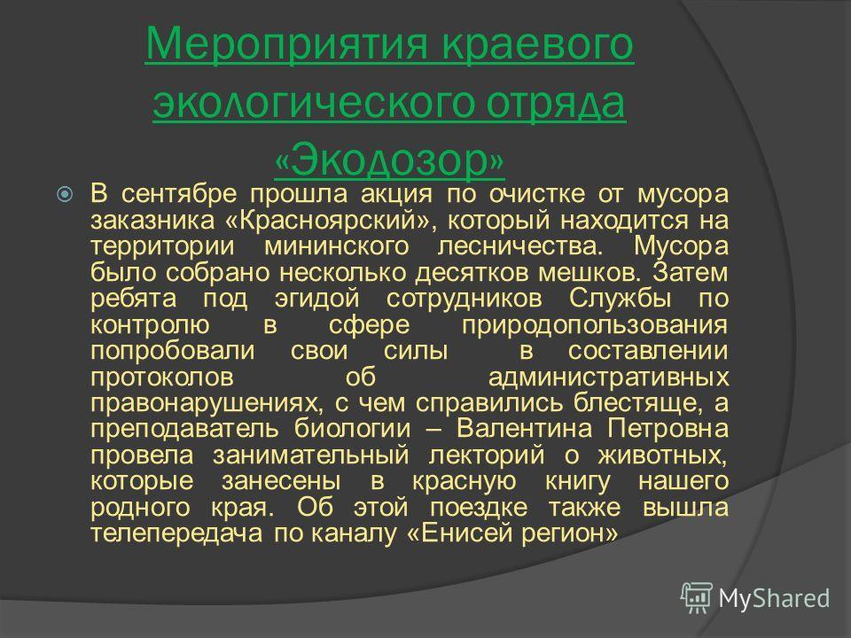 Мероприятия краевого экологического отряда «Экодозор» В сентябре прошла акция по очистке от мусора заказника «Красноярский», который находится на территории мининского лесничества. Мусора было собрано несколько десятков мешков. Затем ребята под эгидо