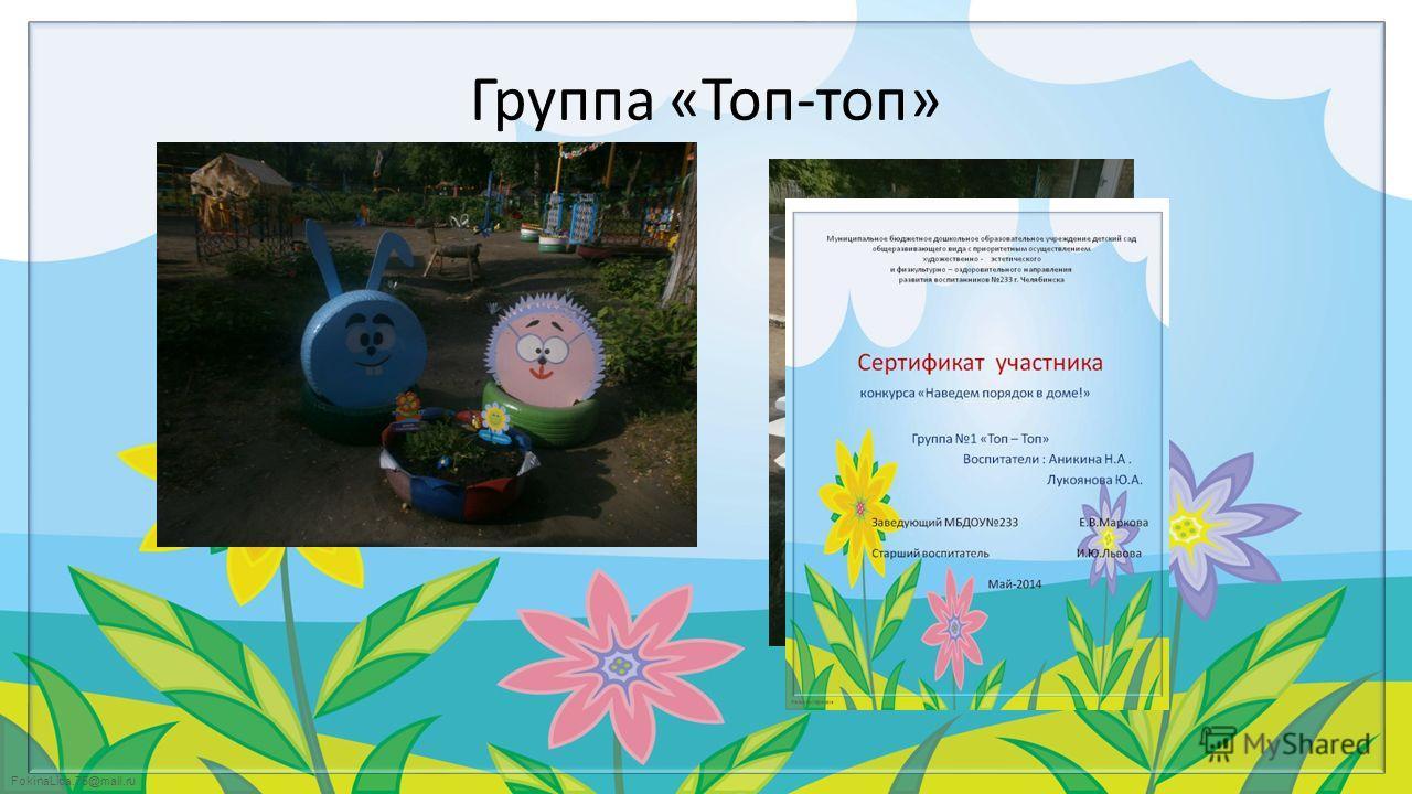 FokinaLida.75@mail.ru Группа «Топ-топ»