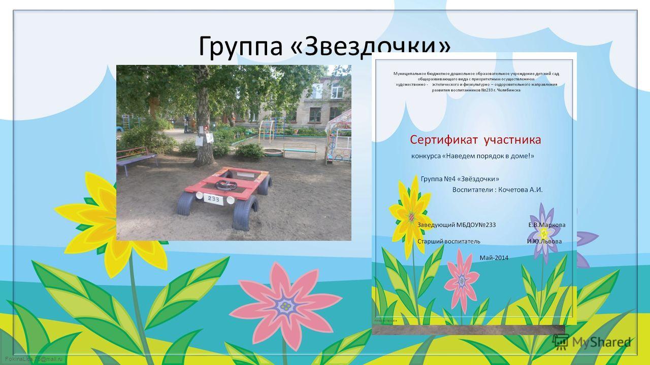 FokinaLida.75@mail.ru Группа «Звездочки»
