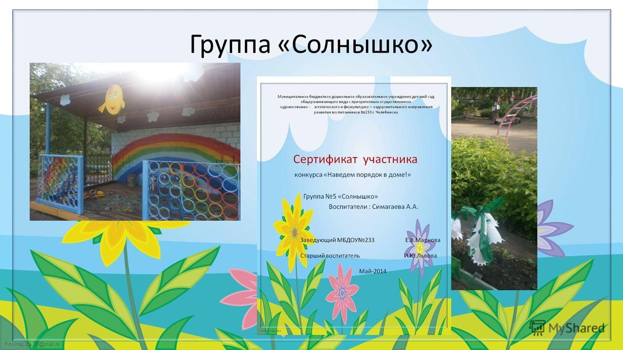 FokinaLida.75@mail.ru Группа «Солнышко»