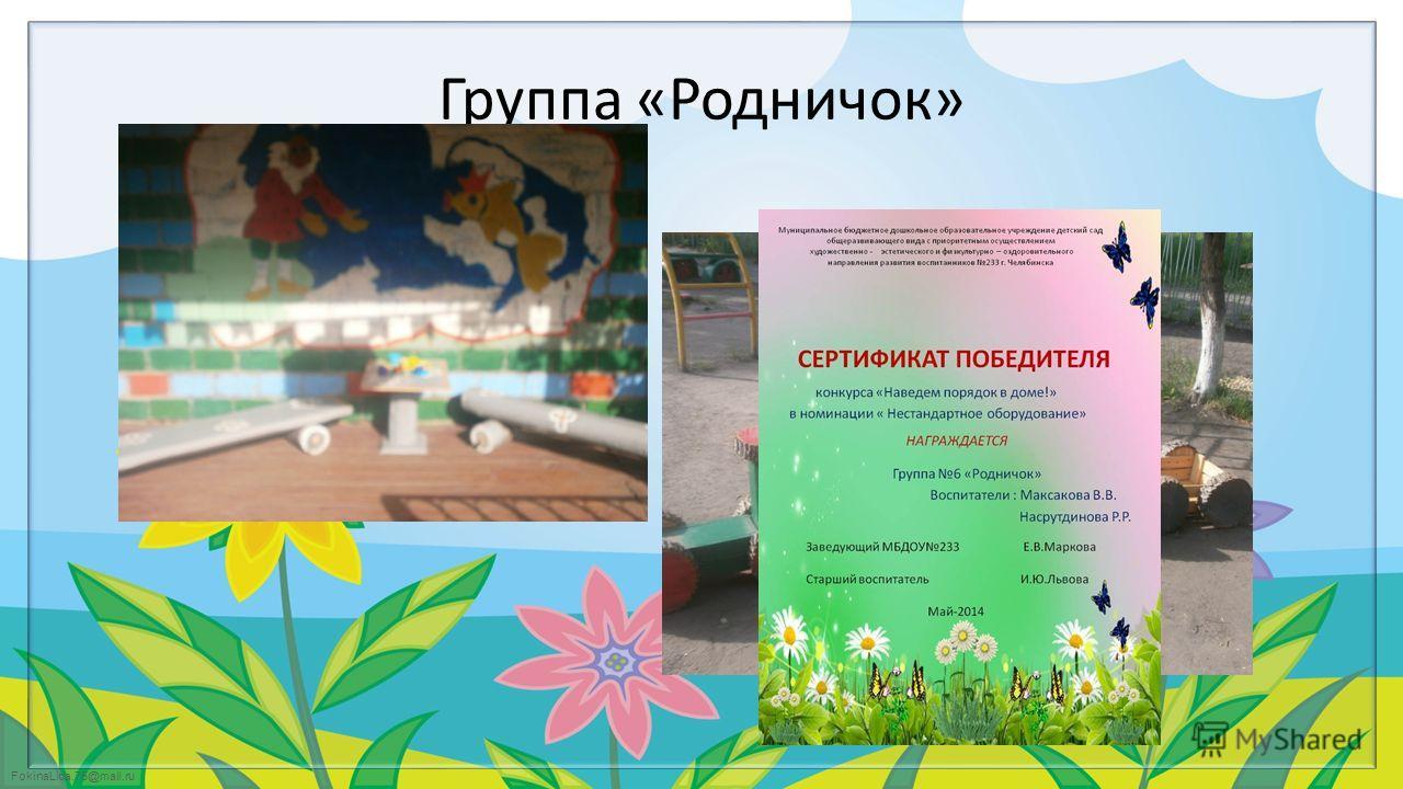 FokinaLida.75@mail.ru Группа «Родничок»