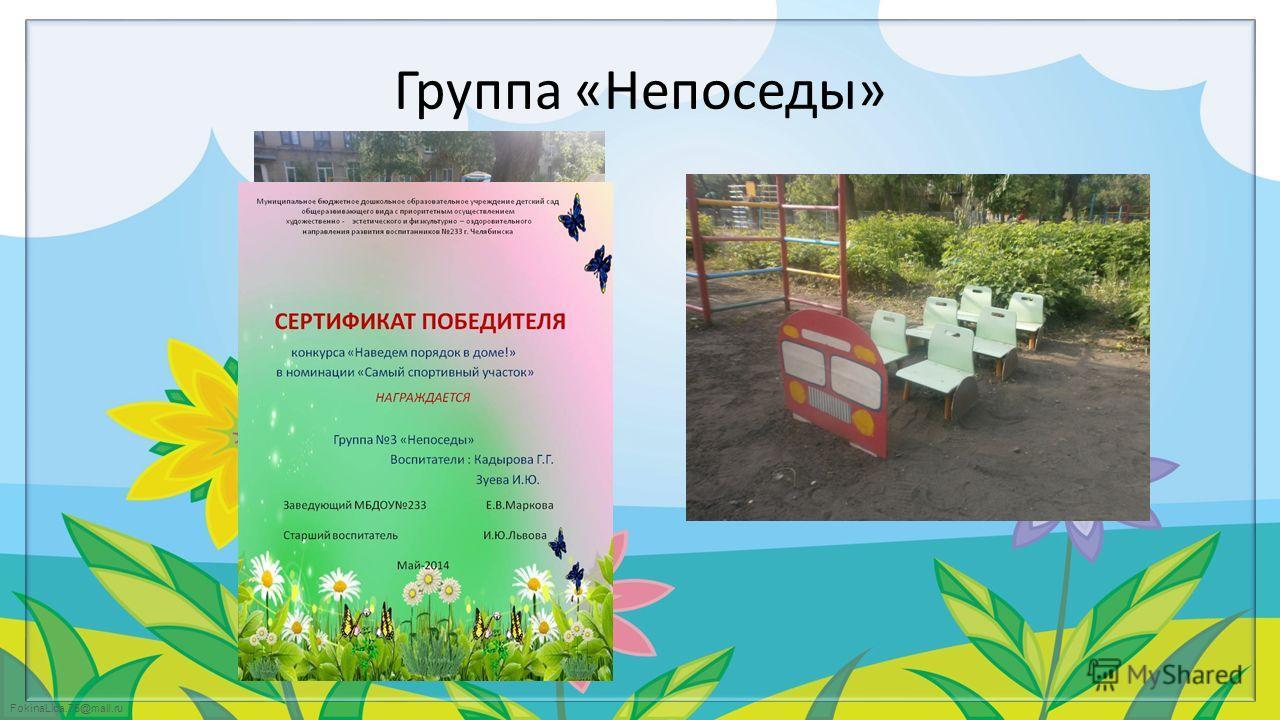 FokinaLida.75@mail.ru Группа «Непоседы»