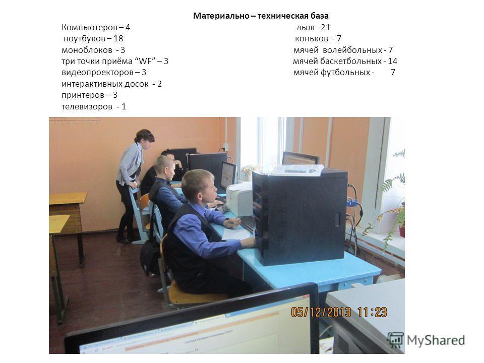 Материально – техническая база Компьютеров – 4 лыж - 21 ноутбуков – 18 коньков - 7 моноблоков - 3 мячей волейбольных - 7 три точки приёма WF – 3 мячей баскетбольных - 14 видеопроекторов – 3 мячей футбольных - 7 интерактивных досок - 2 принтеров – 3 т