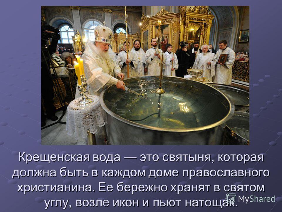 Крещенская вода это святыня, которая должна быть в каждом доме православного христианина. Ее бережно хранят в святом углу, возле икон и пьют натощак.