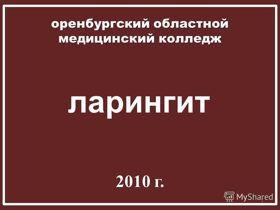 оренбургский областной медицинский колледж 2010 г. 1 ларингит