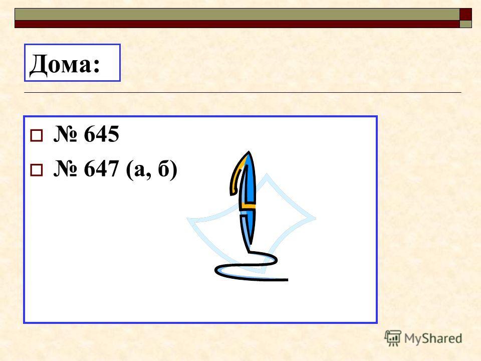 629 215748 963273 262899 1)Сложить числа 215 и 748 2) Вычесть из 591 число 318 3) Перемножить результаты команды 1 и 2. Найдите результат этого выражения. 591318